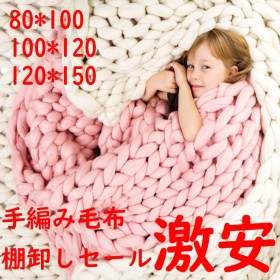 激安価格 アマゾンヒット!手編み毛布 かさばるニットアームニット厚手ウール糸毛布 ブランケット 写真毛布 柔らかい 暖かい 厚手 エアコンふとん ひざ掛け 防寒 冷房対策 昼寝に対