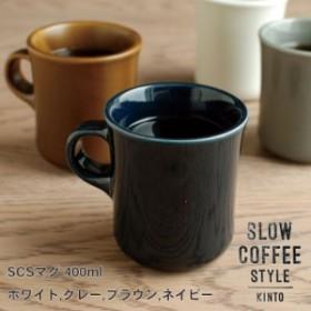 SLOW COFFEE STYLE マグ(カラー) 400ml【 マグカップ COFFEE ピッチャー ハンドドリップ ステンレス 珈琲 紅茶 SlowCoffeeStyle スロー