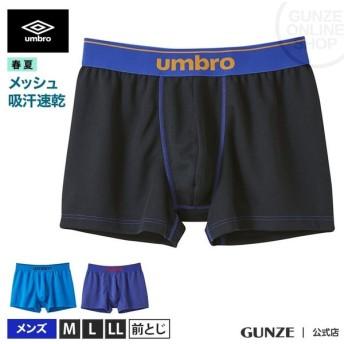 GUNZE(グンゼ)/umbro(アンブロ)/汗冷え防止 メッシュ素材 ボクサーパンツ(前とじ)(メンズ)/春夏/UBS780A/M〜LL