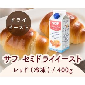 サフセミドライイーストレッド(冷凍)/400g