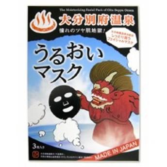 【●取り寄せ】岩見商事 大分別府温泉うるおいマスク 20ml×3枚入