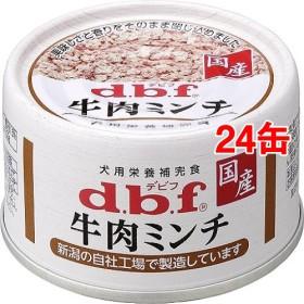 デビフ 牛肉ミンチ (65g24コセット)
