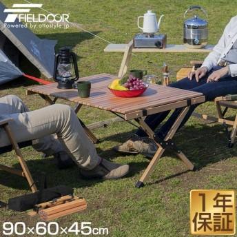 レジャーテーブル ロールテーブル 折りたたみ ウッド 90cm ピクニックテーブル テーブル ローテーブル アウトドアテーブル キャンプ FIELDOOR 送料無料