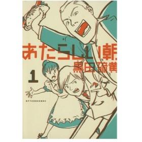 あたらしい朝(1) アフタヌーンKC/黒田硫黄(著者)