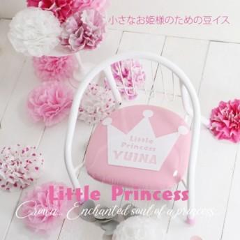 豆イス 【名入れ】小さなお姫様のための豆イス「Little Princess」 01-10