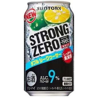 サントリー -196度 ストロングゼロ ダブルシークヮーサー ( 350ml24本 )/ -196度 ストロングゼロ