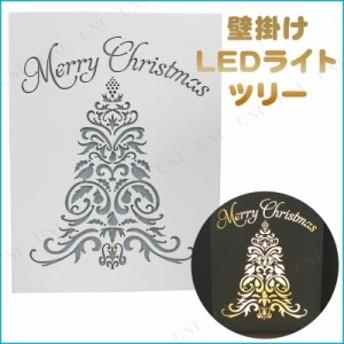 【取寄品】 LEDライト ツリー 壁掛け クリスマスパーティー パーティーグッズ 雑貨 クリスマス飾り 装飾 ウォールデコ 吊るし飾り パーテ