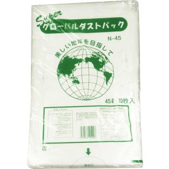 スーパーグローバルダストパック N-45 45L (10枚入50冊)