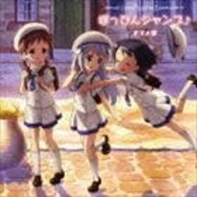[CD] チマメ隊/TVアニメ ご注文はうさぎですか エンディングテーマ::ぽっぴんジャンプ♪