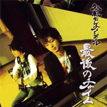 [CD] 秋風センチメンタル/最後のチャイム