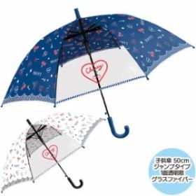 【キッズ雨傘】子供用傘『 チェリーラブ 』50cm ジャンプ傘 【送料無料(代引手数料別)】