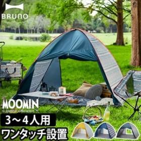 テントポップアップサンシェード M BRUNO ブルーノ ドームテント 折りたたみ アウトドア キャンプ 日除け BBQ バーベキュー ピクニック