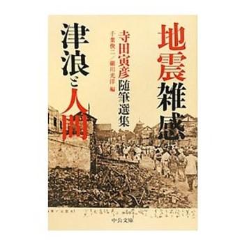 地震雑感/津浪と人間/寺田寅彦