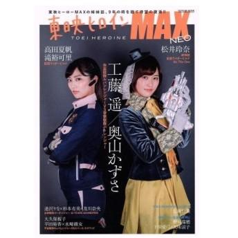 東映ヒロインMAX NEO タツミムック/辰巳出版(その他)
