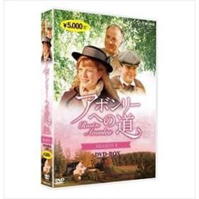 [DVD] アボンリーへの道 SEASON 5