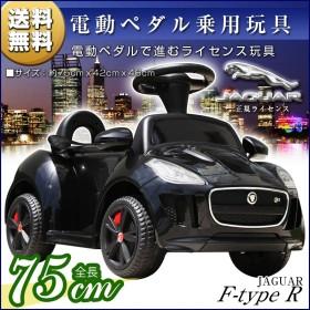 乗用玩具 車 電動乗用玩具 ジャガー ミニ(JAGUAR F-type R) ペダルで簡単操作可能な電動カー 電動乗用玩具 乗用玩具 子供が乗れる[乗用玩具 ジャガーミニ DMD-238]