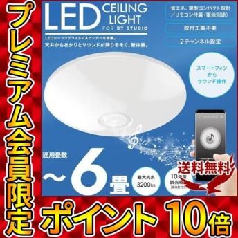 シーリングライト LED 6畳 照明器具 天井照明 リモコン付 調色 おしゃれ リビング スピーカー搭載 ライト 電気 シンプル 長寿命 省エネ