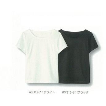 事務服 WP315 ハネクトーン 半袖ちゃんとT