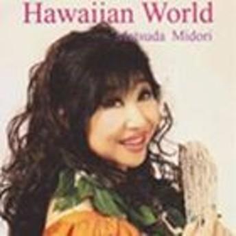 [CD] 松田みどり/ハワイアン・ワールド