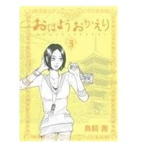 おはようおかえり(3) モーニングKC/鳥飼茜(著者)