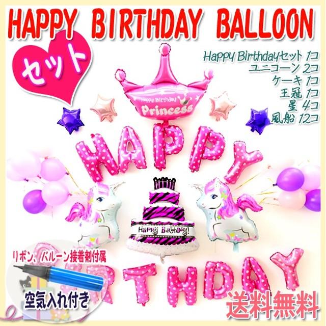 【送料無料】お誕生日バルーン セット ケーキ 王冠 ユニコーン 空気入れ付き 140/バースデー HAPPY BIRTHDAY BALLOON パーティー 風船 お祝い