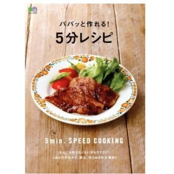 パパッと作れる!5分レシピ エイムック4096/出版社(その他)