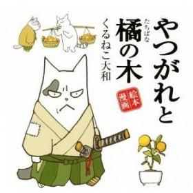 やつがれと橘の木 コミックエッセイ 絵本漫画/くるねこ大和(著者)