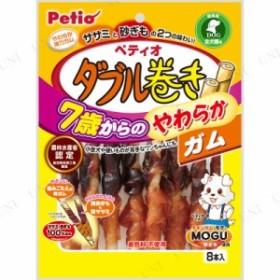 【取寄品】 ペティオ ダブル巻き 7歳からのやわらかガム 8本入 ドッグフード 犬のえさ 犬の餌 エサ ペットフード ペット用品 ペットグッ