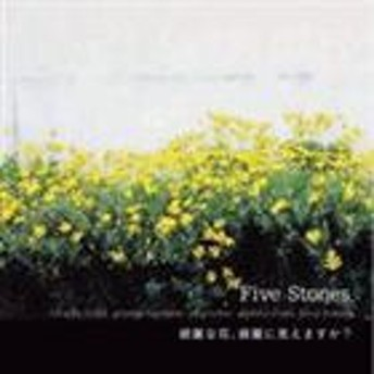 [CD] Five Stones/綺麗な花、綺麗に見えますか
