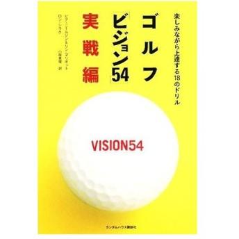 ゴルフ「ビジョン54」実戦編 楽しみながら上達する18のドリル/ピアニールソン,リンマリオット,ロンシラク【著】,小坂恵理【訳】