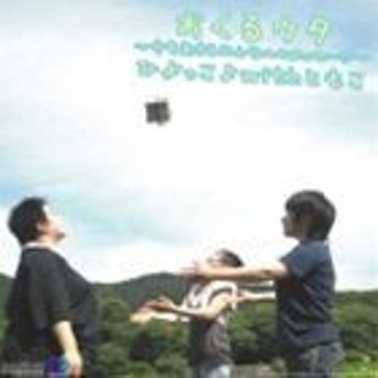 [CD] ひよっこ♪ with ともこ/おくるウタ~今を生きるみんなへのメッセージ~