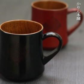 木のマグカップ ミルクマグ 根来 曙 全2種