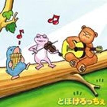 [CD] とぽけろっちぇ/とぽけろっちぇ