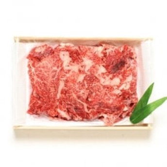 【小町の里・幸牛】黒毛和牛切り落とし肉450g