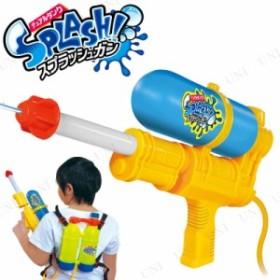 水鉄砲 デュアルタンクスプラッシュガン 海水浴 グッズ 水遊び おもちゃ 水鉄砲 ウォーターガン タンク 玩具 オモチャ プール用品 ビーチ
