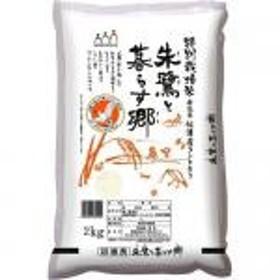 【通販限定/新品/取寄品/代引不可】平成30年度産 佐渡産コシヒカリ 特別栽培米 2kg