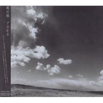 [CD] アネモネ/風の娘