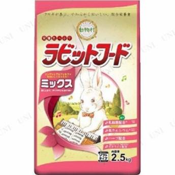 【取寄品】 イースター 動物村 ラビットフード ミックス 2.5kg うさぎ用 ペット用品 ペットグッズ ウサギ 兎 うさぎのエサ 餌 えさ ペッ
