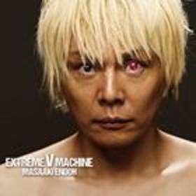 [CD] 遠藤正明/EXTREME V MACHINE(通常盤)