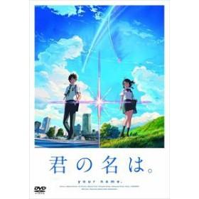 [DVD] 君の名は。 DVD スタンダード・エディション