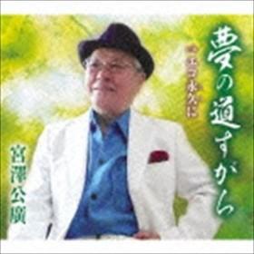 [CD] 宮澤公廣/夢の道すがら/エコ永久に