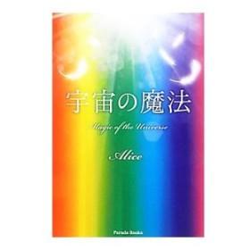 宇宙の魔法/Alice