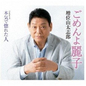 増位山太志郎/ごめんよ麗子 C/W 本気で惚れた人 【CD】