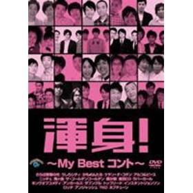 [DVD] 渾身!~MY Best コント~
