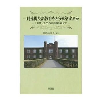 一貫連携英語教育をどう構築するか/鳥飼玖美子