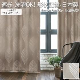 遮光3級 【 カーテン 】 洗える! 日本製 オーダー 幅200×丈260cm以内 LEHTIA (レヒティア) V1313 (S) DESIGN LIFE