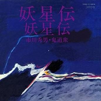 [CD] 市川秀男・鬼道衆/妖星伝(オンデマンドCD)
