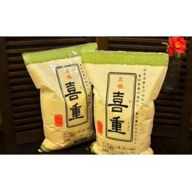米匠作『究極 喜重ーKIJYUー』(5kg×2袋) H056-013