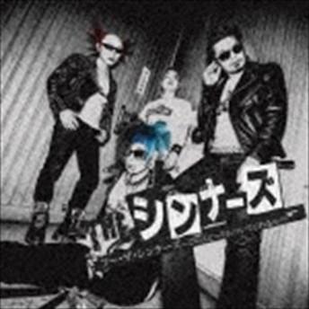 [CD] ザ・シンナーズ/フー・ザ・シンナーズ~このスピードについてこれるか!~