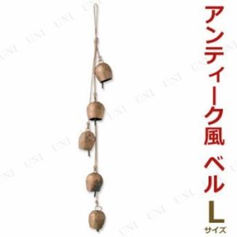 【取寄品】 ベルL インテリア用品 飾り 装飾 デコレーション おしゃれ